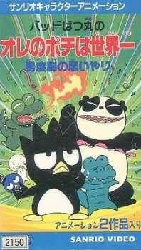 Bad Badtz-Maru no Otoko Dokyou no Omoiyari's Cover Image