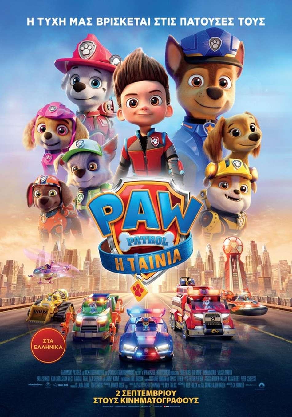 Paw Patrol: Η Ταινία (Paw Patrol: The Movie) - Trailer / Τρέιλερ Poster