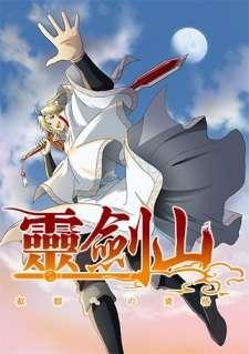 Reikenzan: Eichi e no Shikaku's Cover Image