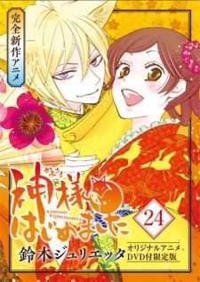 Kamisama Hajimemashita: Kako-hen's Cover Image