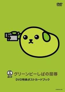 Mameshiba the DVD Green Pea-shiba no Kutsujoku's Cover Image