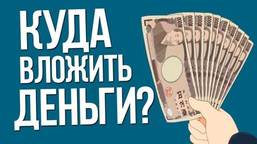 Как правильно начать инвестировать? Куда вложить деньги?