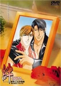 Kizuna: Koi no kara Sawagi Cover Image
