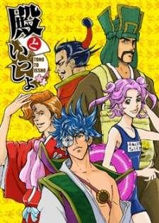 Tono to Issho: Ippunkan Gekijou's Cover Image