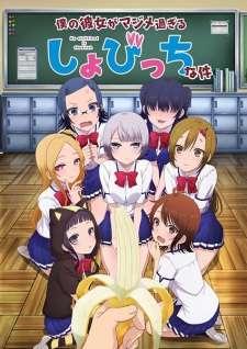 Boku no Kanojo ga Majimesugiru Sho-bitch na Ken's Cover Image