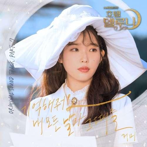 Gummy – Hotel Del Luna OST Part.7 (MP3)