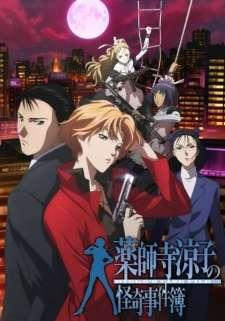 Yakushiji Ryouko no Kaiki Jikenbo's Cover Image