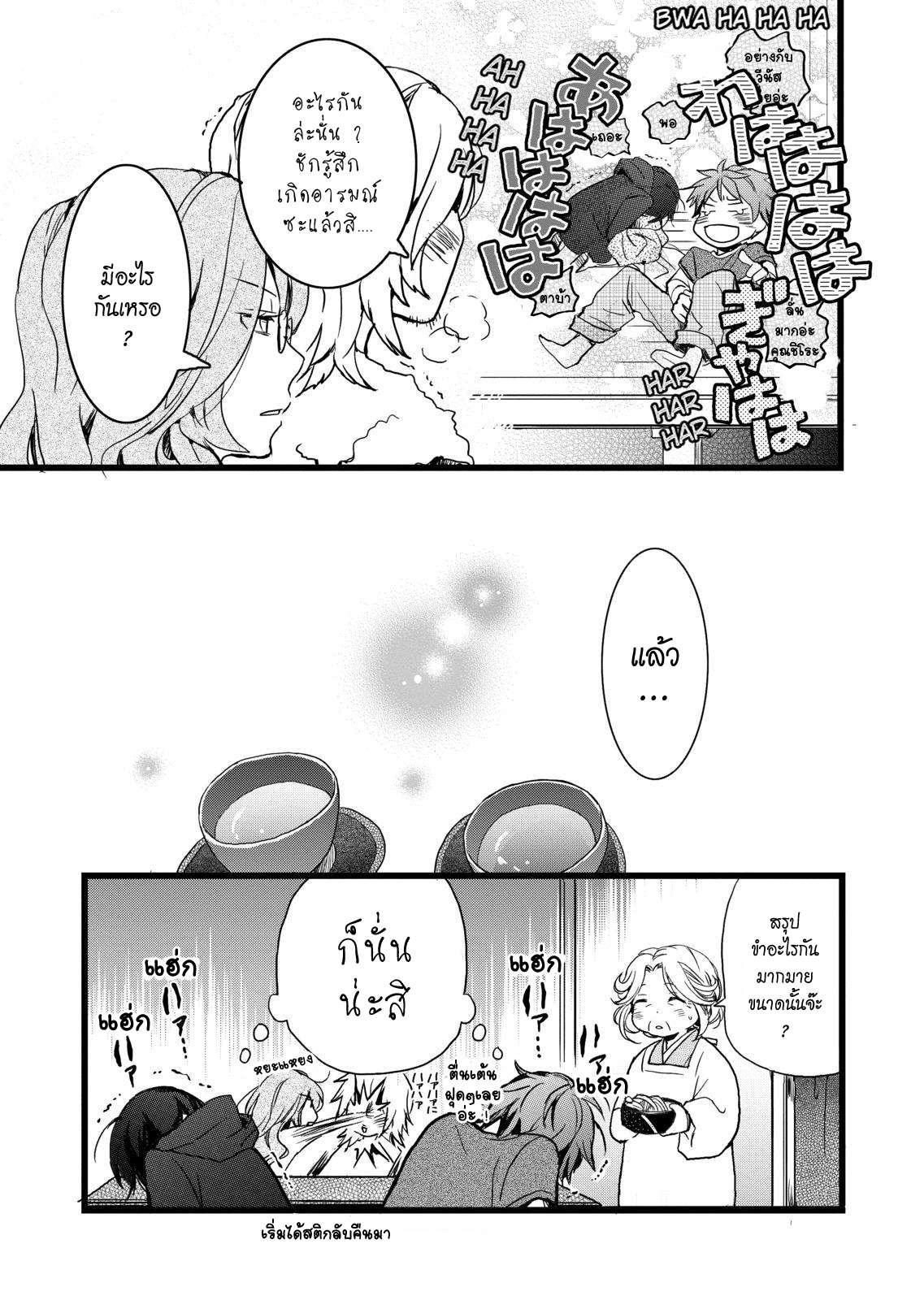อ่านการ์ตูน Bokura wa Minna Kawaisou ตอนที่ 5 หน้าที่ 13