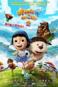 Shenmi Shijie Lixian Ji 2's Cover Image