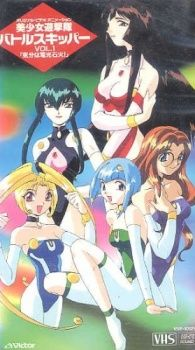Bishoujo Yuugekitai Battle Skipper's Cover Image