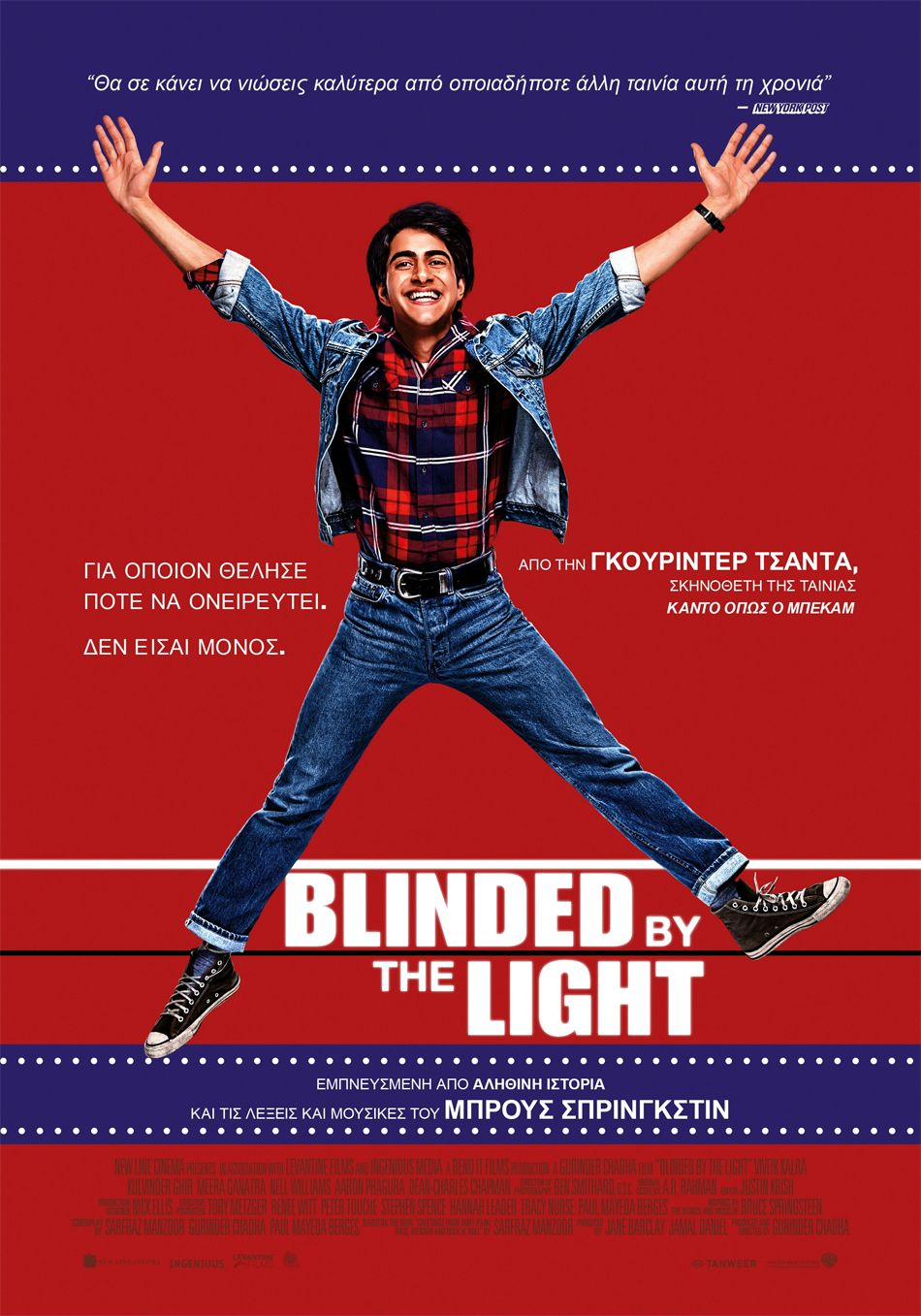 Blinded By The Light Poster Πόστερ