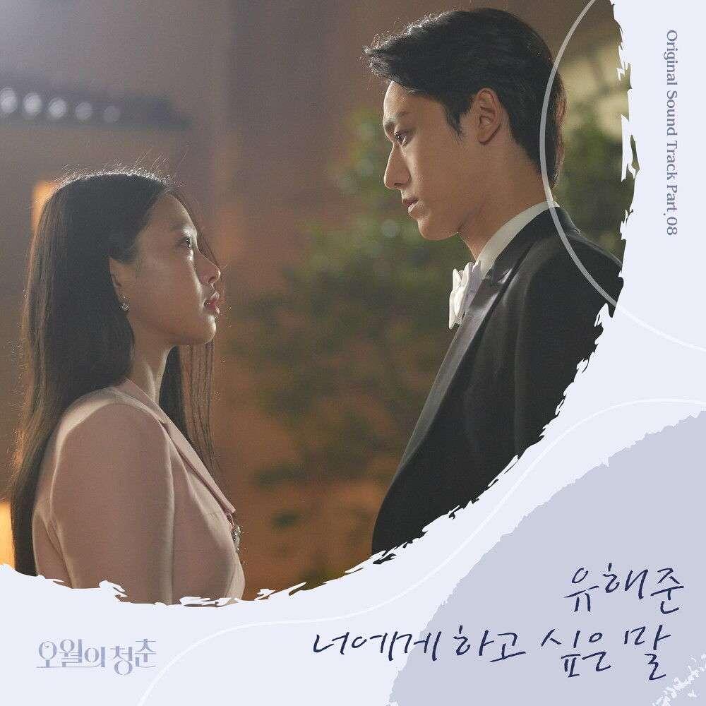 [Single] Yoo Hae Jun – Youth of May OST Part.8 (MP3)