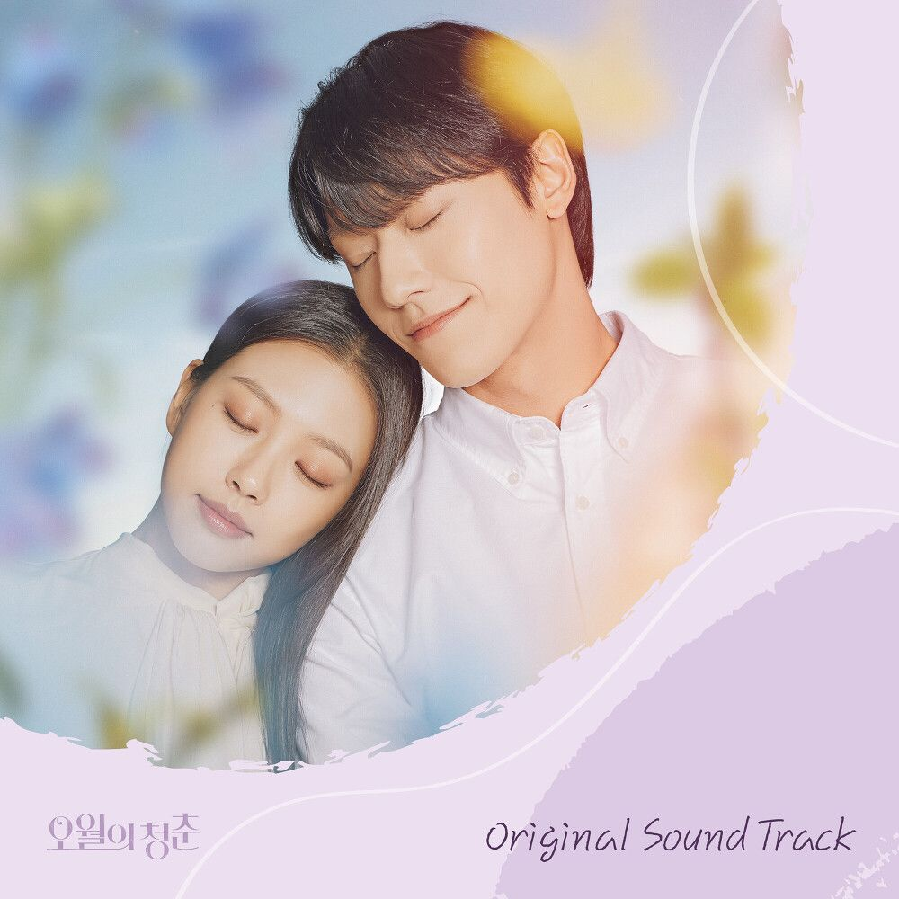 [Full Album] Various Artists – Youth of May OST (MP3)