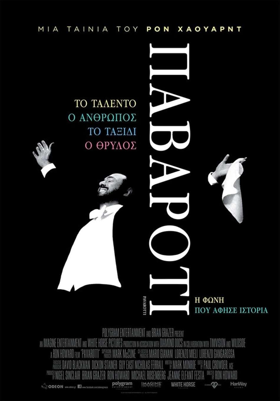 Παβαρότι (Pavarotti) Poster