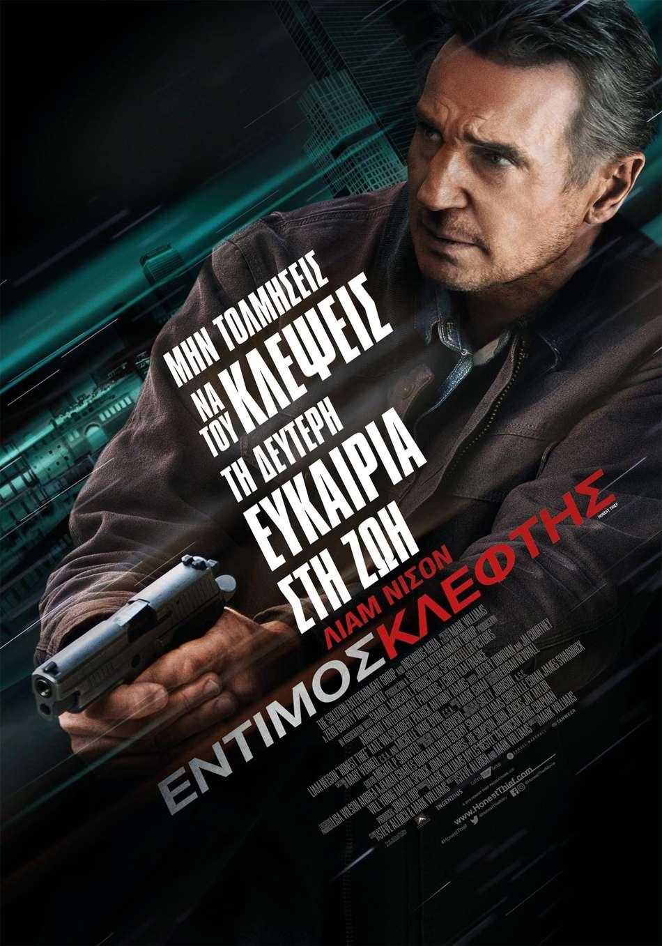 Έντιμος Κλέφτης (Honest Thief) Poster