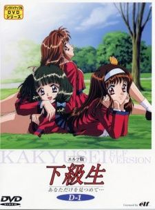 Elf-ban Kakyuusei: Anata dake wo Mitsumete... Cover Image