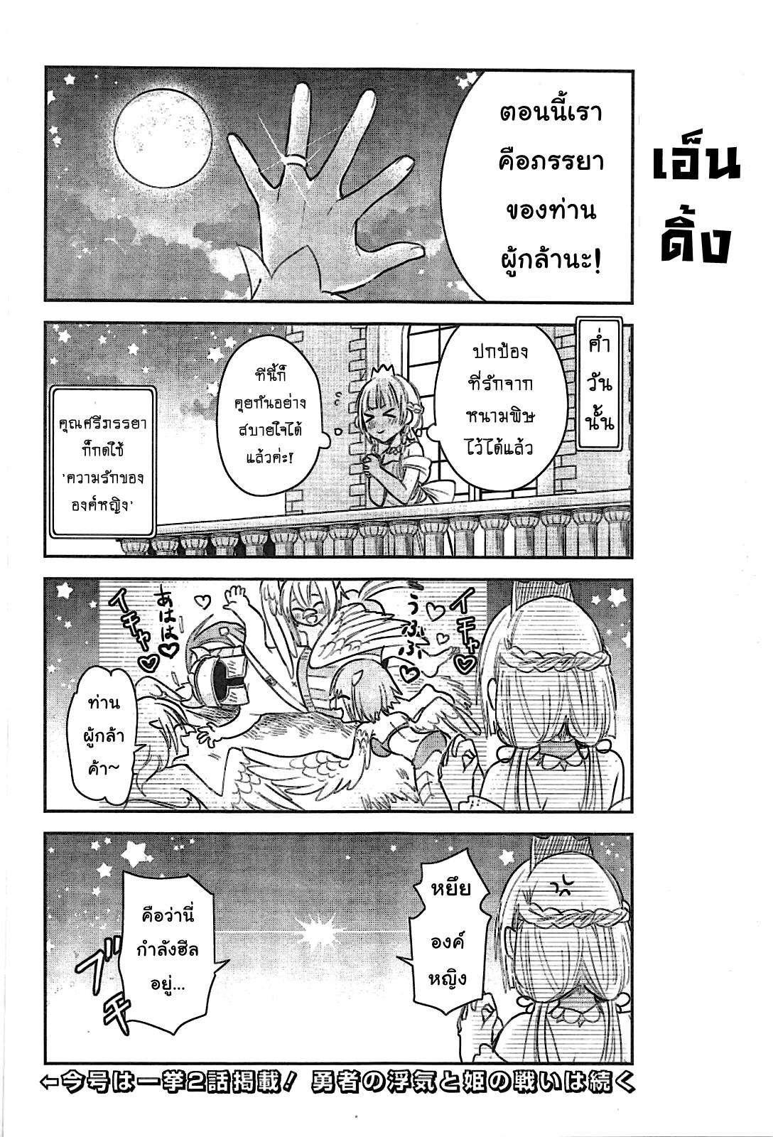 อ่านการ์ตูน Anata no Danna Uwaki shitemasu yo ตอนที่ 1 หน้าที่ 16