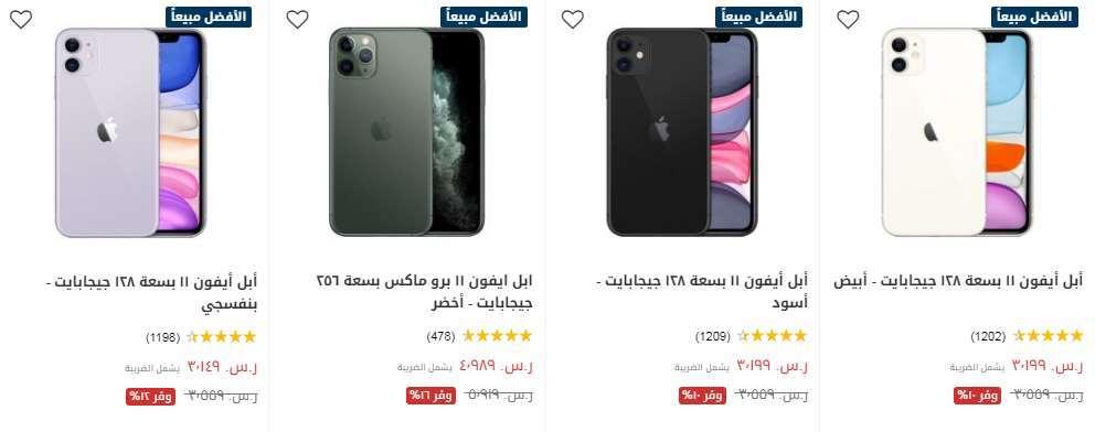 عروض و اسعار الجوالات