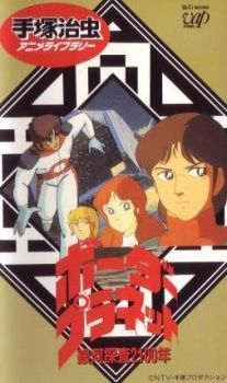 Ginga Tansa 2100-nen: Border Planet's Cover Image