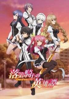 Rakudai Kishi no Cavalry's Cover Image