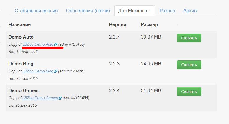Скачать widgetkit 1. 5. 9.