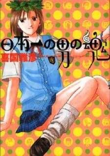 Nihon-ichi no Otoko no Tamashii's Cover Image