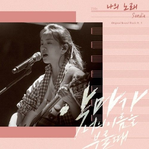 Sondia – When The Devil Calls Your Name OST Part.5 (MP3)