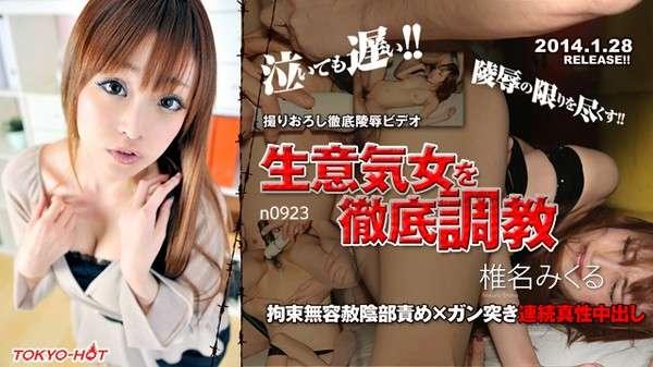 [Tokyo_Hot-n0923] 生意気女を徹底調教 / 椎名みくる Mikuru Shiina