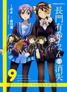 Nagato Yuki-chan no Shoushitsu: Owarenai Natsuyasumi's Cover Image