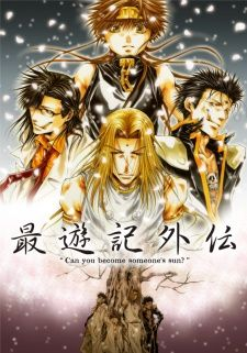 Saiyuuki Gaiden's Cover Image