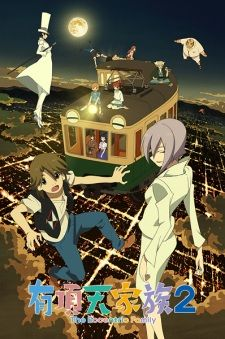 Uchouten Kazoku 2's Cover Image