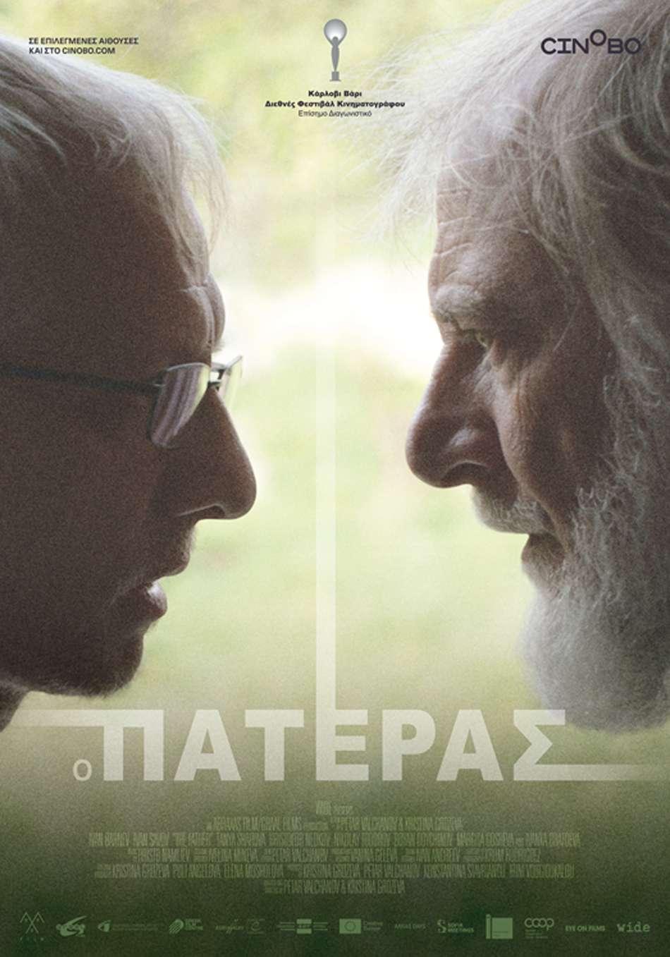 Ο Πατέρας (Bashtata / The Father) Poster Πόστερ