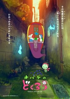 Obake no Dokurou's Cover Image