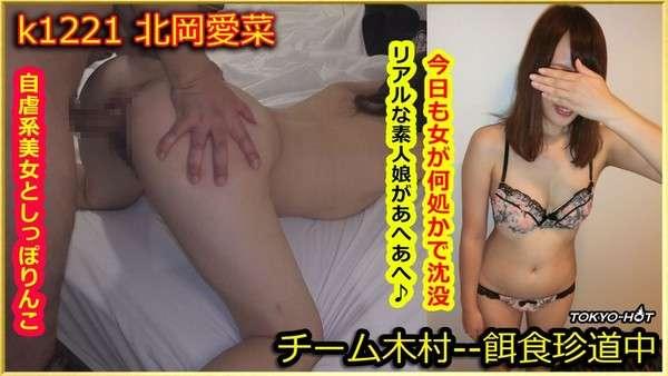 [Tokyo_Hot-k1221] 餌食牝 北岡愛菜 Mana Kitaoka