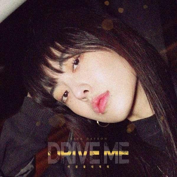 [Single] Da Yeon Baek – DRIVE ME (MP3)