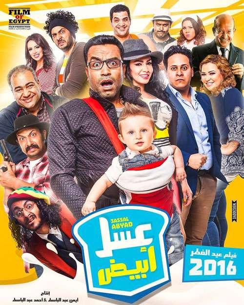 فيلم ابيض بطوله سامح حسين