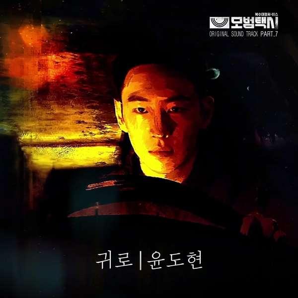 [Single] Yoon Do Hyun – Way Home / Taxidriver OST Part.7 (MP3)