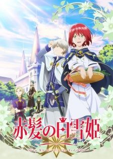 Akagami no Shirayuki-hime's Cover Image