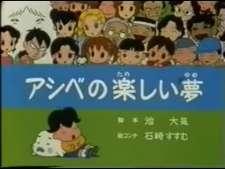 Shounen Ashibe 2: Ashibe no Kanashii Yume's Cover Image