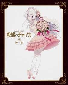 Hitsugi no Chaika OVA's Cover Image