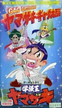 Gakkyuu Ou Yamazaki Specials's Cover Image