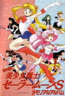 Bishoujo Senshi Sailor Moon S's Cover Image