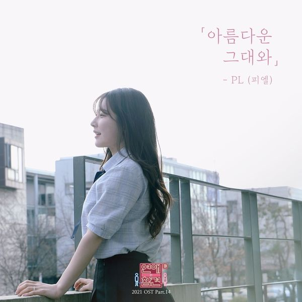 PL (피엘) – 아름다운 그대와 (A beautiful trip with you) / Love Interference 2021 OST Part.14 MP3