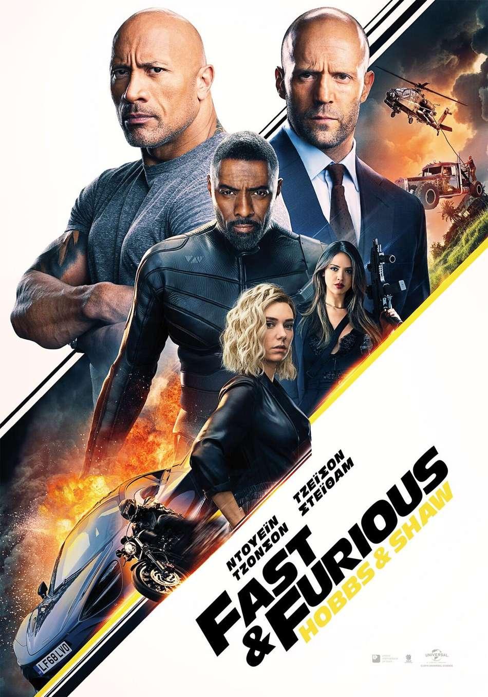 Fast & Furious: Hobbs & Shaw Poster Πόστερ