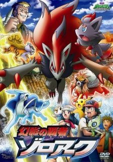 Pokemon Diamond & Pearl: Genei no Hasha Zoroark's Cover Image