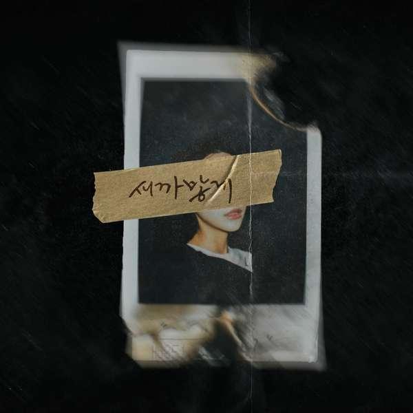 [Single] 김재환 (Kim Jae Hwan) – 새까맣게 (Burned All Black) (MP3)