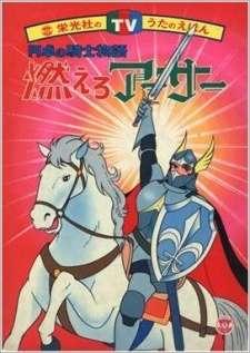 Moero Arthur: Hakuba no Ouji's Cover Image