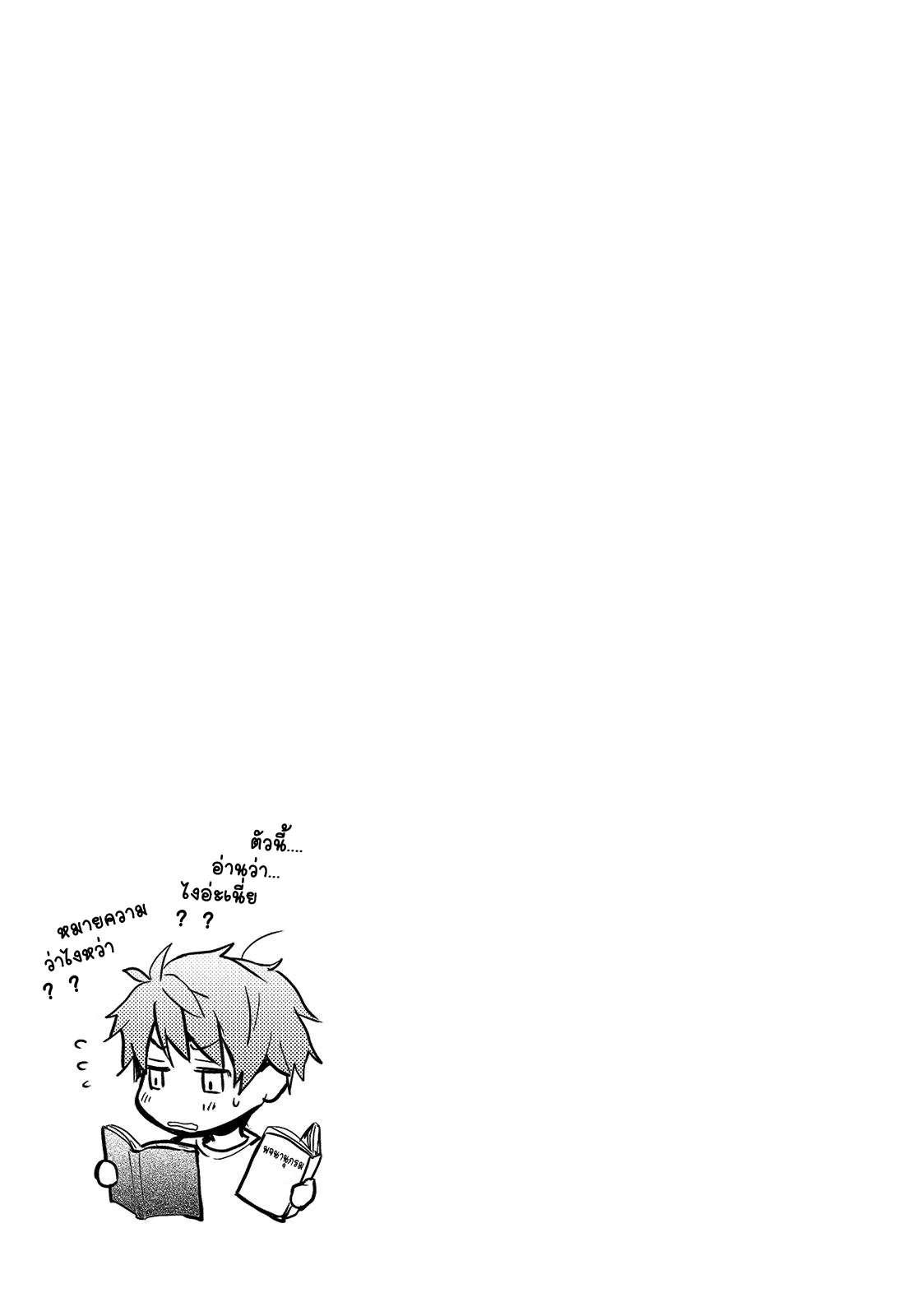 อ่านการ์ตูน Bokura wa Minna Kawaisou ตอนที่ 14 หน้าที่ 17