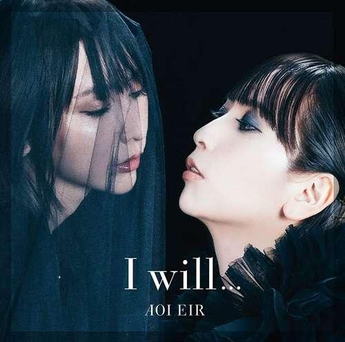 Eir Aoi Lyrics