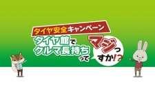 Tire Kan x Kamiusagi Rope's Cover Image